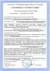 Сертификат соответствия на малые земные станции спутниковой связи С-диапазона (МЗССС) VSAT