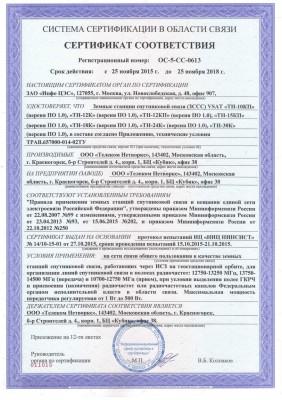 Сертификация земных станций спутниковой связи сертификация на ввозимый товар