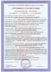 Сертификат соответствия на малые земные станции спутниковой связи Ku-диапазона (МЗССС) VSAT