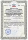 Лицензия на осуществление деятельности по технической защите конфиденциальной информации