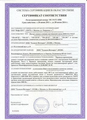Сертификат МЗССС С 2011