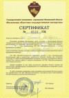 Сертификат Московской областной государственной экспертизы