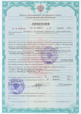 License FSB crypto_3