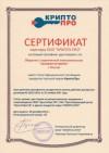 Сертификат официального поставщика КриптоПро