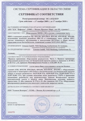 Сертификат MDMS