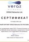 Авторизованный партнёр VERAZ Networks по России и странам СНГ