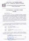 Сертификат соответствия ФСТЭК