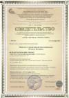 Свидетельство СРО НП «СтройСвязьТелеком»