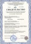 Свидетельство СРО НП «ПроектСвязьТелеком»