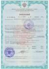 Лицензия на осуществление распространения шифровальных (криптографических) средств