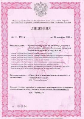 Лицензия МЧС