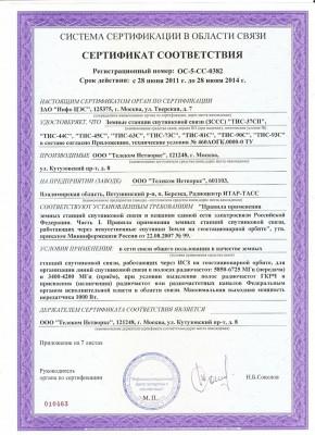 Сертификат на ЗССС С 2011