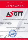Официальный партнер AXOFT