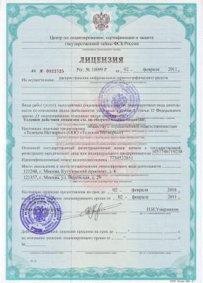 License FSB crypto_2